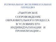 РЕГИОНАЛЬНАЯ ЭКСПЕРИМЕНТАЛЬНАЯ ПЛОЩАДКА  «ТЬЮТОРСКОЕ СОПРОВОЖДЕНИЕ ОБРАЗОВАТЕЛЬНОГО ПРОЦЕССА