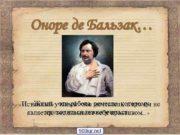 Оноре де Бальзак Жизнь — это работа мечтатель