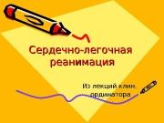 Сердечно-легочная реанимация Из лекций клин.  ординатора