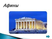 Афины Афи ны греч Αθήνα МФА aˈθina