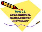 Тема 11: ЕФЕКТИВНІСТЬ МЕНЕДЖМЕНТУ ПЕРСОНАЛУ Тема 11: ЕФЕКТИВНІСТЬ