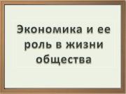 Презентация 11 ДОП.МАТ. Об-во 8 кл. Мат.ур-ка.Экономика и ее роль в жизни общества