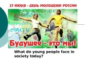 What do young people face in society today?