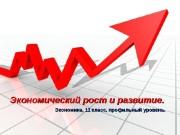 Экономический рост и развитие. Экономика, 11 класс, профильный