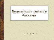Презентация 11 кл ОБЩ Политические партии и движения