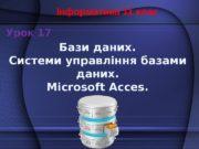 Бази даних. Системи управління базами даних. Microsoft Acces.
