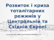 Розвиток і криза тоталітарних режимів у Центральній та
