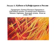 Лекция 11.  Кубизм и Кубофутуризм в России