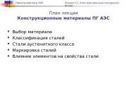 Парогенераторы АЭС Лекция 11. Конструкционные материалы ПГАЭС