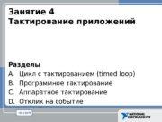 Занятие 4 Тактирование приложений Разделы A. Цикл с