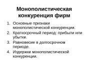 Монополистическая конкуренция фирм 1. Основные признаки монополистической конкуренции.