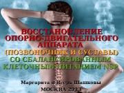 Маргарита и Игорь Шашковы   МОСКВА 2013