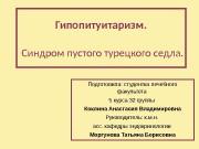Презентация 11 Синдром ПТС Коклина А.В.