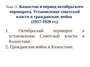 Тема 11.  Казахстан в период октябрьского переворота.