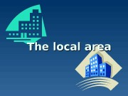 The local area   — идите