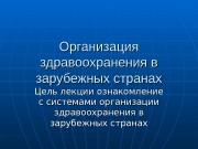 Организация здравоохранения в зарубежных странах Цель лекции ознакомление