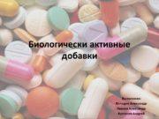 Биологически активные добавки Выполнили: Володин Александр Павлов Александр