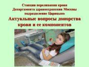 Станция переливания крови Департамента здравоохранения Москвы подразделение Царицыно