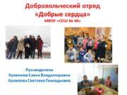 Добровольческий отряд «Добрые сердца» МБОУ «СОШ № 40»