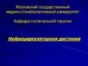 Московский государственный медико-стоматологический университет Кафедра госпитальной терапии Нейроциркуляторная