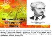 За своє творче життя О. Довженко поставив 14