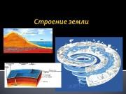 Презентация 12. а. ГЕОЛОГИЯ