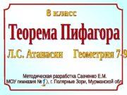 Древнегреческий философ и математик (580 — 500 г.
