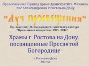 Храмы г. Ростова-на-Дону, посвященные Пресвятой Богородице Православный Приход