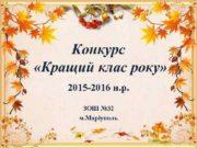 Конкурс Кращий клас року 2015 -2016 н р