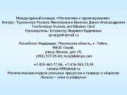 Междунароный конкурс Математика и проектирование Авторы Туржинская Руслана