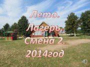 Лето Лагерь Смена 2 2014 год Мы