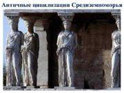 Античные цивилизации Средиземноморья Античность с лат древний