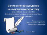 Сочинение-рассуждение на лингвистическую тему урок русского языка в