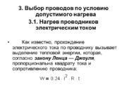 3. Выбор проводов по условию допустимого нагрева 3.1.