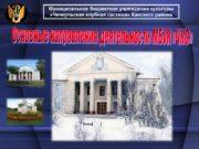 Муниципальное бюджетное учреждение культуры «Чечеульская клубная система» Канского