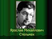 Ярослав Михайлович Стельмах l l l Яросла