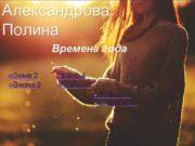 Александрова Полина Времена года Зима 2 Весна
