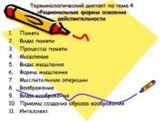 Терминологический диктант по теме 4 «Рациональные формы освоения