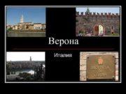 Верона Италия n Верона европейский город на