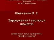 Київський національний університет імені Тараса Шевченка Інститут журналістики