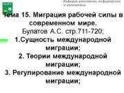 Кафедра экономики, информатики и математики . Тема 15.