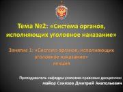 Тема №2: «Система органов, исполняющих уголовное наказание» Занятие