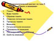 Терминологический диктант по теме 5 «Память и внимание»