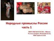 Народные промыслы России часть 1 ГБОУ СОШ