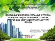 Министерство образования и науки Российской Федерации Государственное учреждение