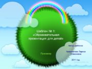 Шаблон № 1: «Образовательная презентация для детей» Автор