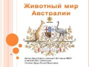Автор Дедух Ксения ученица 8 В класса МБОУ