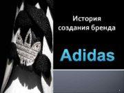 История создания бренда Adidas 1 Adidas АДОЛЬФ