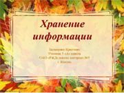 Хранение информации Баландина Кристина Ученица 5 А класса
