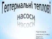 Підготувала учениця 8 класу Діденко Вероніка  Тепловиий